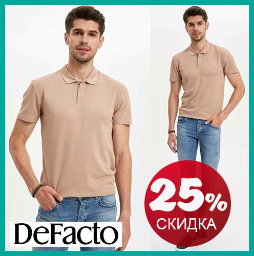 Мужское поло бежевое Defacto/Дефакто