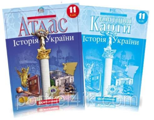 Атлас і контурна карта 11 клас Історія України Картографія