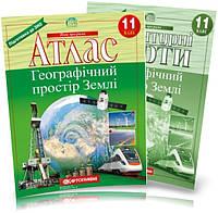 Атлас и контурная карта 11 класс Географическое пространство Земли Картография
