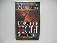 Маринина А. Воющие псы одиночества.