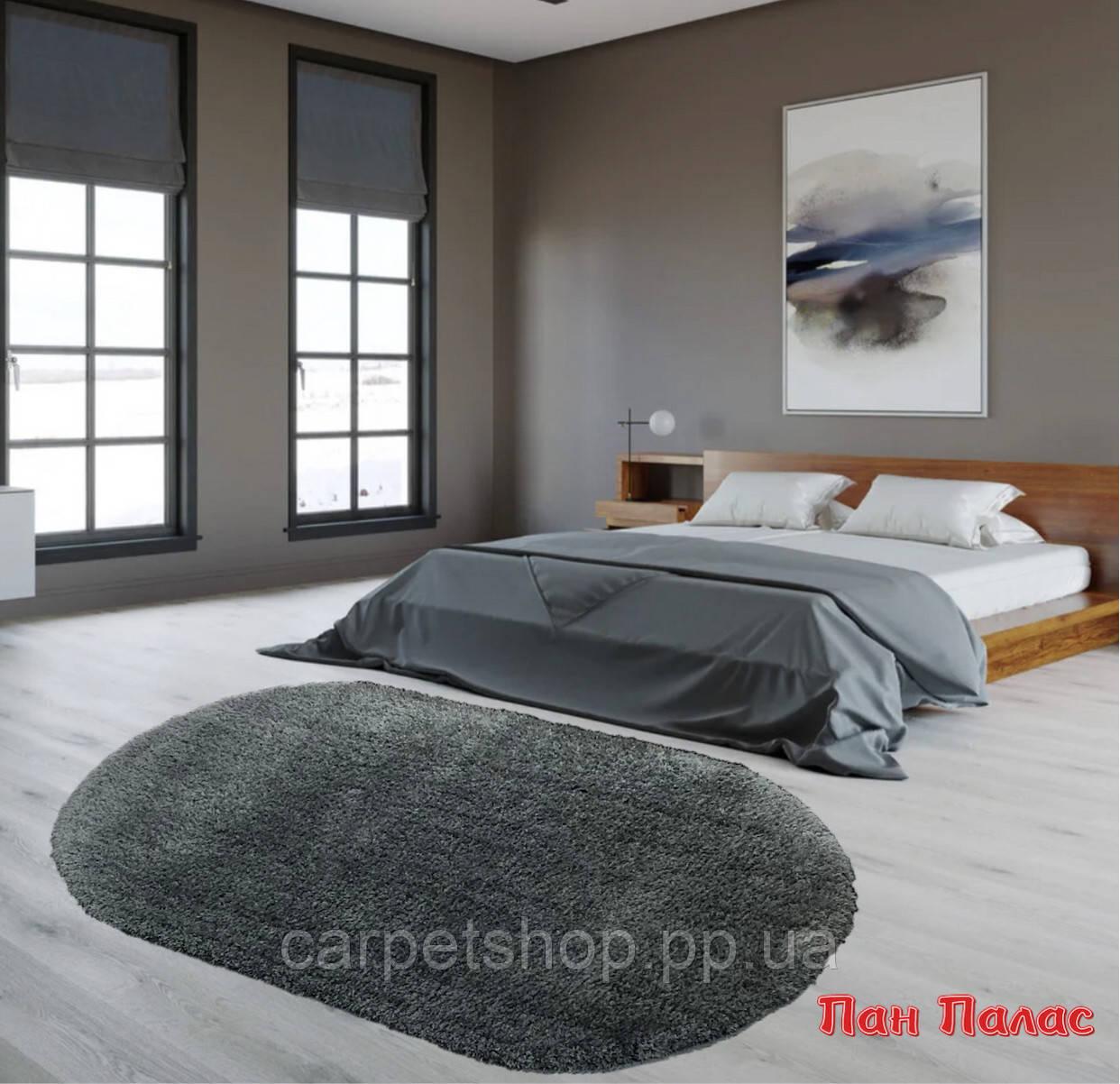 1,5х3,0 м. Килимок приліжковий shaggy, мікрофібра сірий колір. Овал і прямокутний.