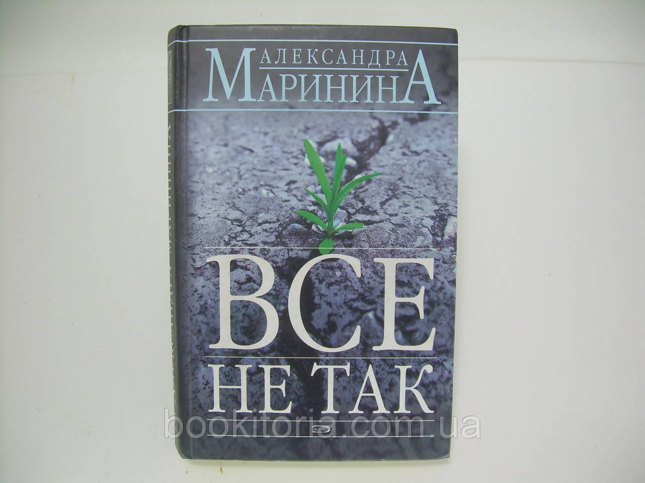 Маринина А. Все не так (б/у).