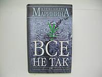 Маринина А. Все не так (б/у)., фото 1