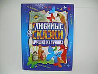 Любимые сказки. Лучшие из лучших (б/у)., фото 1