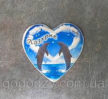 Магнітик-серце Лазурне дельфіни