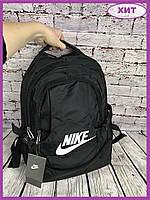 Практичний рюкзак Nike, Спортивні рюкзаки чоловічі, Портфелі в школу для підлітків Найк, Рюкзаки для спорту