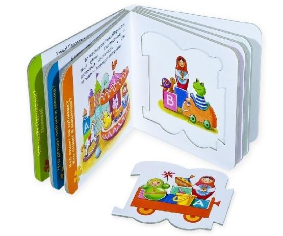 Детская литература, книги-пазлы