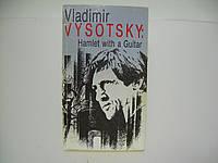 Vladimir Vysotsky: Hamlet with a Guitar. / Владимир Высоцкий. Человек. Поэт. Актер. На английском языке.