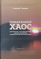 Управляемый хаос (книга 7), Георгий Сидоров