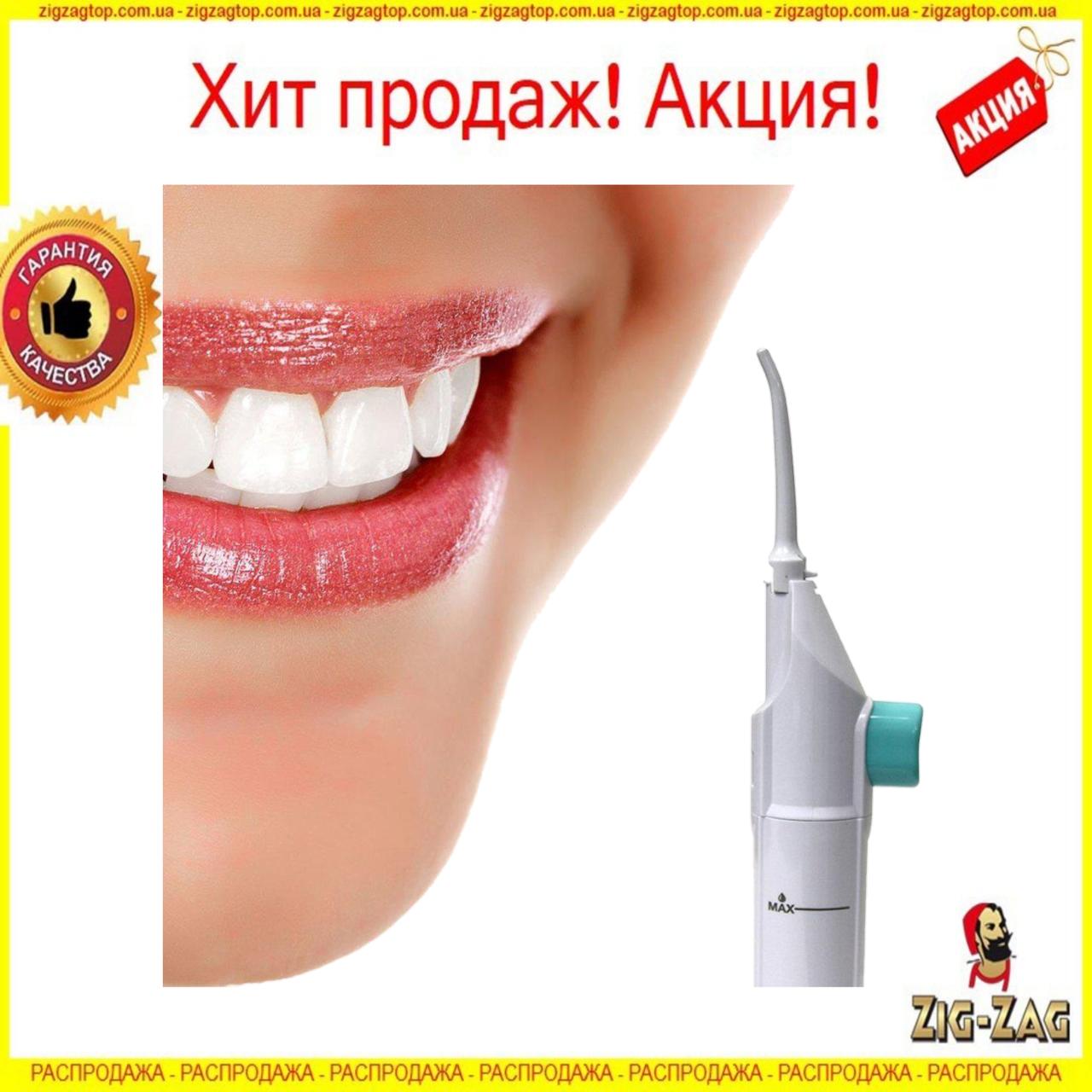 Ирригатор для полости рта Power Floss Персональный очиститель зубов для Детей и Взрослых гигиенический NEW!
