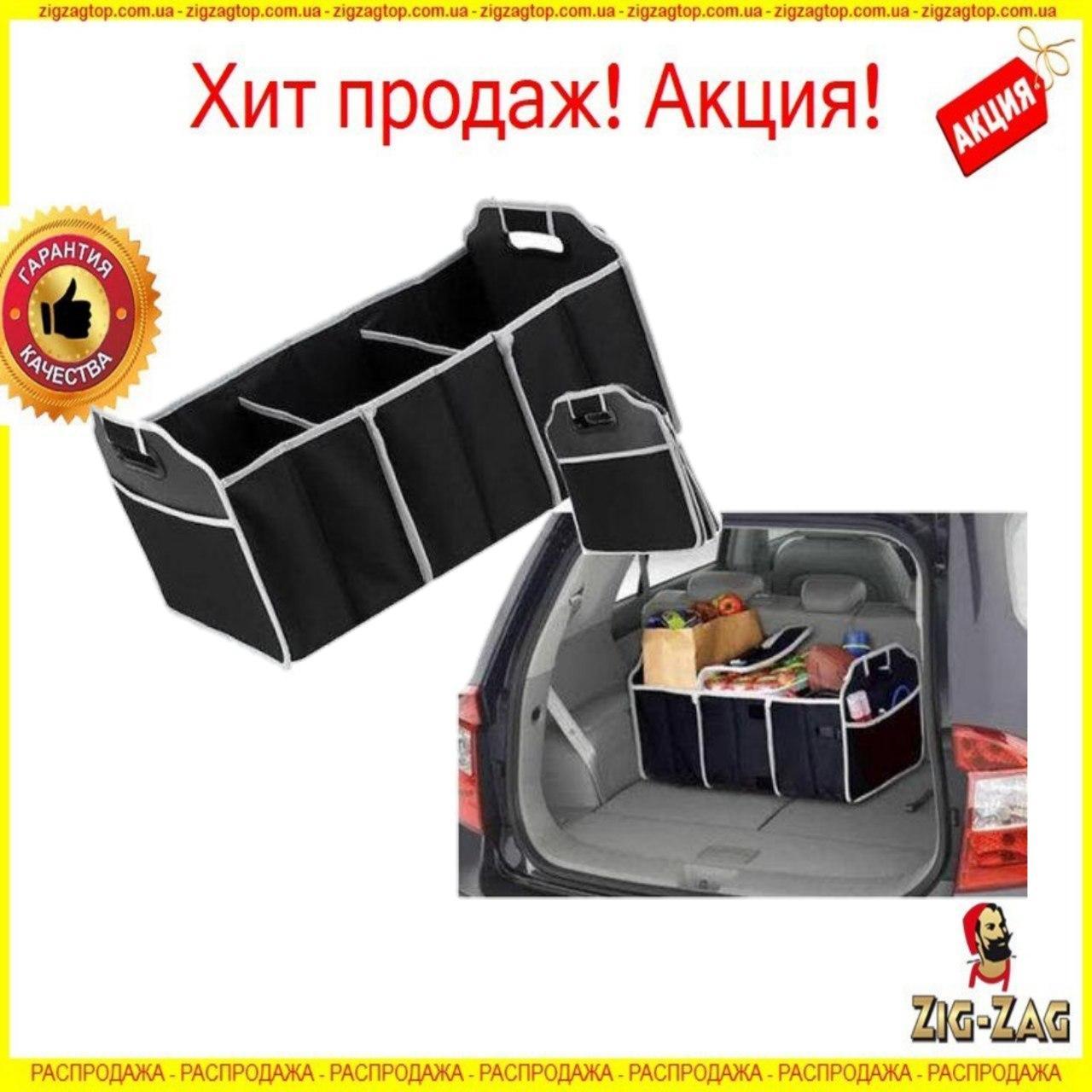 Сумка Органайзер в Багажник Автомобіля для Авто Car Boot Organise в Машину складна в Автомобіль Чорна