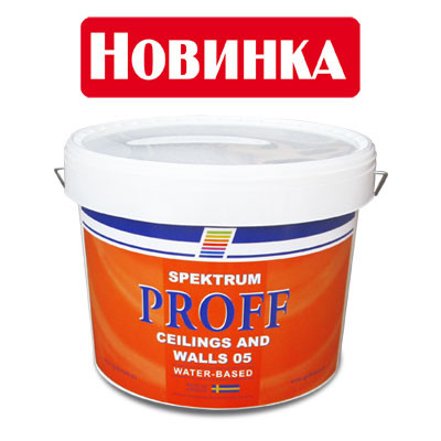КРАСКА ВОДОЭМУЛЬСИОННАЯ ИНТЕРЬЕРНАЯ  SPEKTRUM PROFF 05