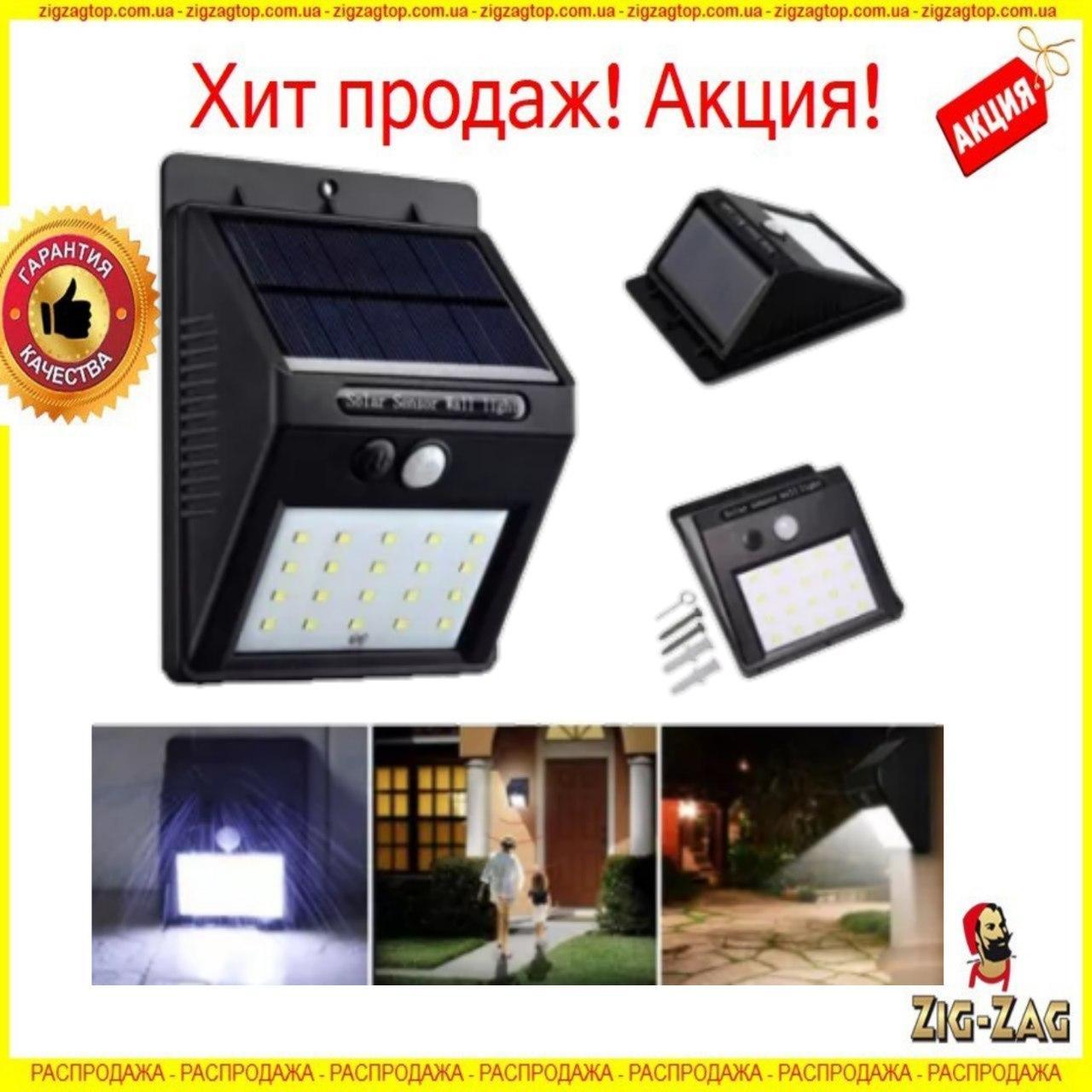 Навесной Уличный фонарь на Солнечной Батарее 609 solar 20 диодов с Аккумулятором и датчиком Движения для Дачи