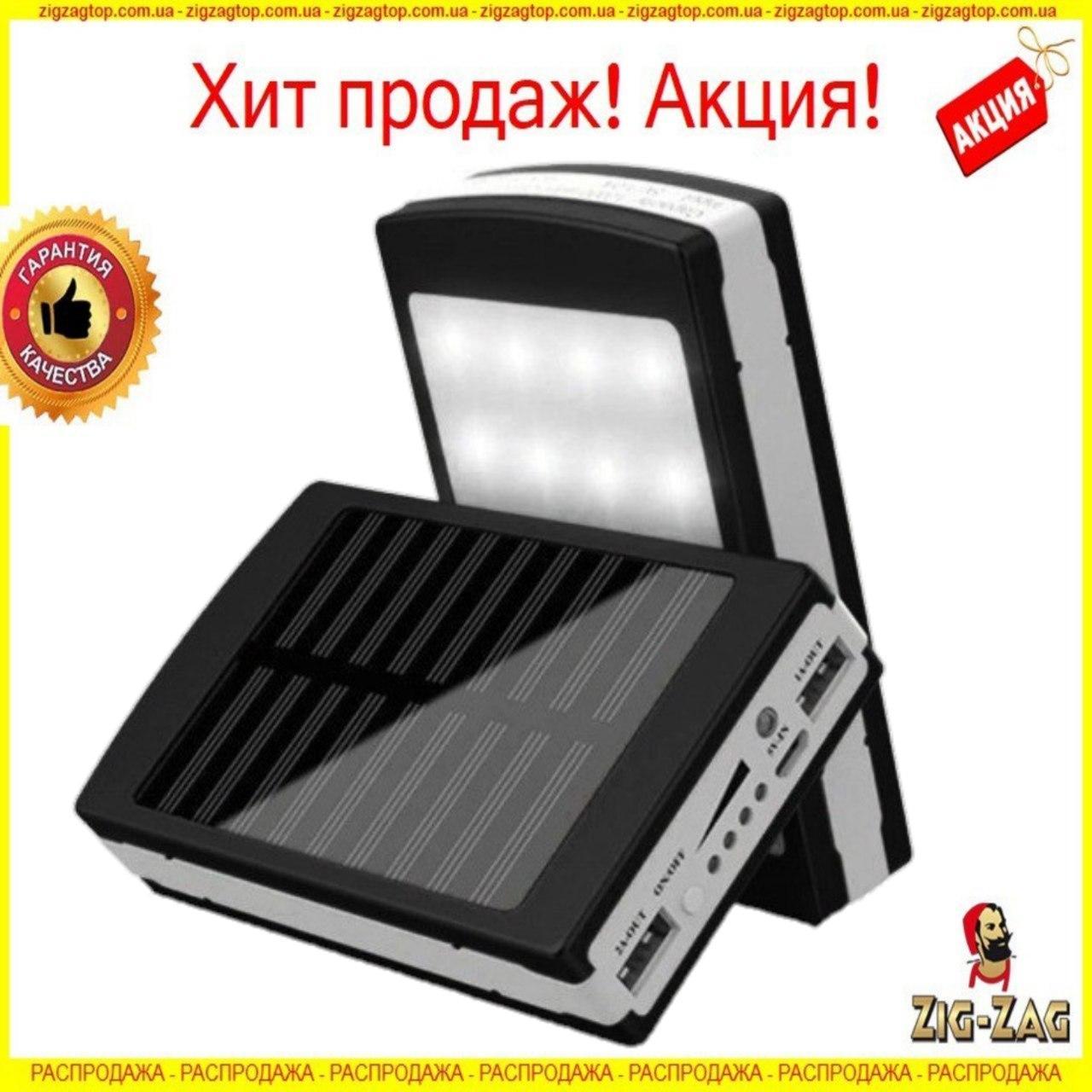 Портативний зарядний Power Bank Solar 50000mAh сонячною батареєю Повер Банк LED зарядний пристрій +Ліхтарик!