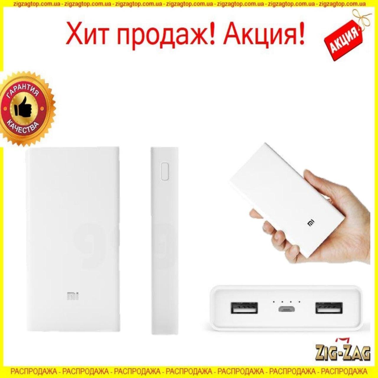 Портативный внешний Power Bank Xiaomi 20000mAh 2 USB батарея мощный повербанк, пауэр Сяоми аккумулятор зарядка