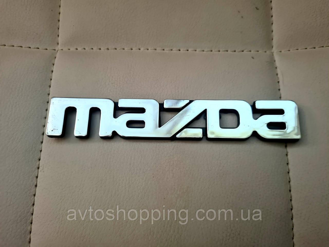 Эмблема значок на багажник, надпись на багажник  Mazda (323-626 (91-97)) (155х25)