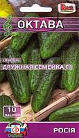 Семена Огурец самоопыляющийся Дружная Семейка F1,  10 семян Riva