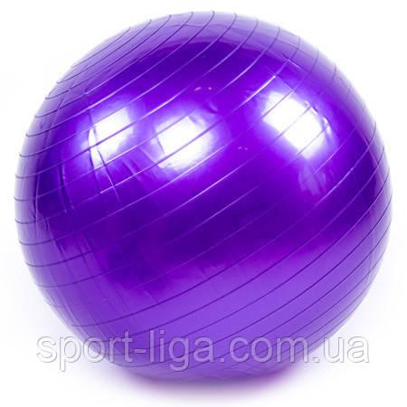 Фітбол 75 см + насос М'яч для фітнесу гладкий до 120 кг