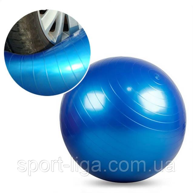 Фитбол 65 см до 150 кг + насос Мяч для фитнеса гладкий