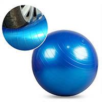 Фитбол 65 см до 150 кг + насос Мяч для фитнеса гладкий, фото 1
