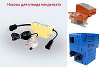 Насоси для відведення конденсату від кондиціонерів і холодильних установок