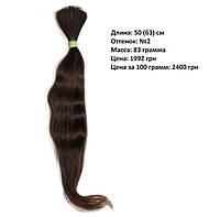 Срез натуральных неокрашенных славянских (украинских) волос 50 (63) см №2, фото 1