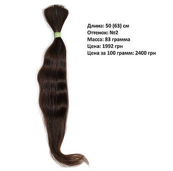 Срез натуральных неокрашенных славянских (украинских) волос 50 (63) см №2