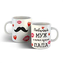 Стильная чашка для мужа и папы.