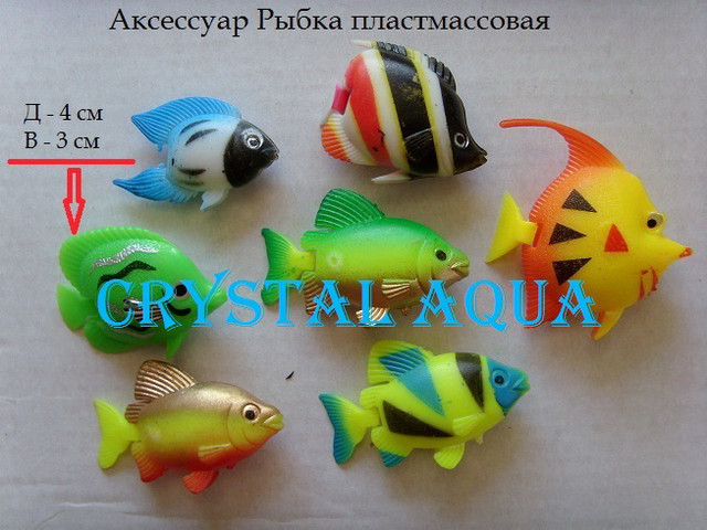 Рыбка пластмассовая