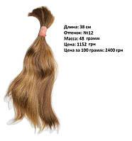 Срез натуральных неокрашенных славянских (украинских) волос 38 см №12-19, фото 1