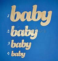 Слово baby №2 (длина 25см.) заготовка для декора