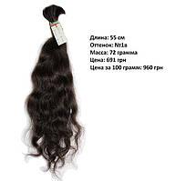 Срез натуральных неокрашенных узбекских волос 55 см №1в, фото 1