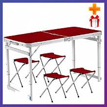 Усиленный стол для пикника раскладной с 4 стульями коричневый + подарок