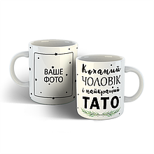 Чашка для мужчины, чашка для папы, чашка на 14 февраля, чашка для тата, чашка для чоловіка