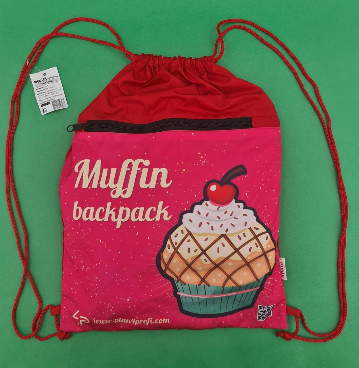 Рюкзак TM Profiplan Саке pink (1 шт)