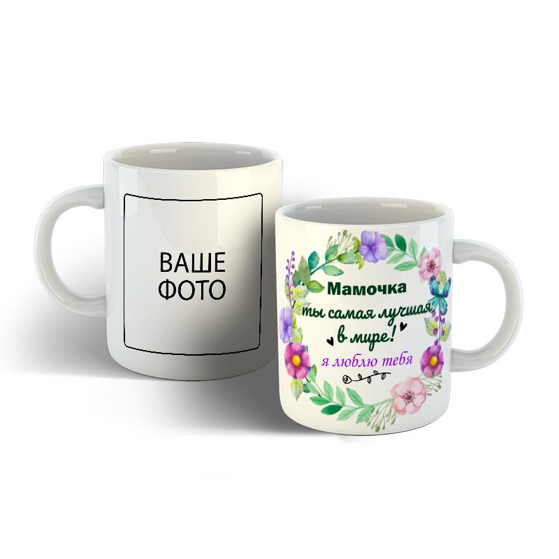 Чашка для мамы с цветочной рамкой.