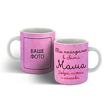 Чашка з побажаннями для мами.