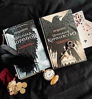 """Набор книг """"Шестерка воронов"""" """"Продажное королевство"""". Ли Бардуго Твёрдый переплёт"""