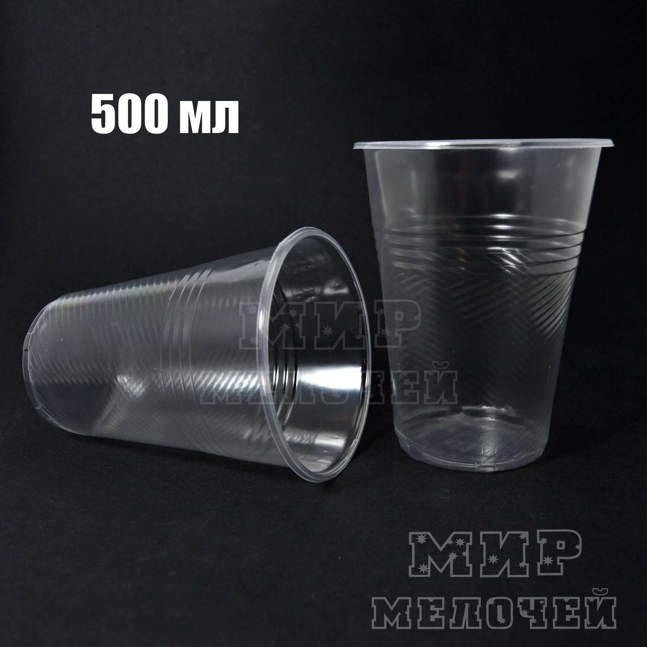 Пивний стакан 500 грам Аркопласт 50 штук