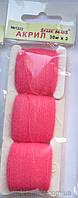 Акриловая нить для вышивки 1222. Цвет ярко - розовый