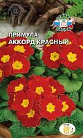 Примула Аккорд красный 0,5 г (Седек)