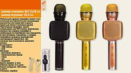 Микрофон караоке M138 (YS-68) (40шт) юсб зарядка,3 цвета, в коробке 8*7,5*26 см