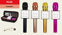 Микрофон караоке M135 (Q7) (50шт) юсб зарядка, 4 цвета, в чехле 28*11*8 см, р-р игрушки – 7*7*24.5 с