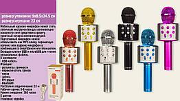 Микрофон караоке M133 (WS-858)  (50шт) юсб зарядка, 6 цветов, в коробке 9*8.5*24.5 см