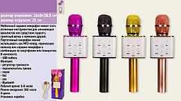 Микрофон караоке M134 (50шт) юсб зарядка, 4 цвета, в коробке 10*9*28,5 см