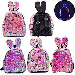 Рюкзак з паєтками зі світлом з вушками ЛОЛ ЛОЛ, єдиноріг, поні, в паєтках, 4 види, 22*30 см для дівчинки