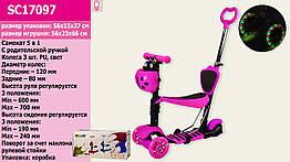 Самокат дитячий триколісний 5в1 SC17097 рожевий, PU колеса зі світлом, з сидінням, з батьківською ручкою