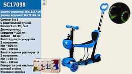 Самокат дитячий триколісний 5в1 SC17098 блакитний, PU колеса зі світлом, з сидінням, з батьківською ручкою