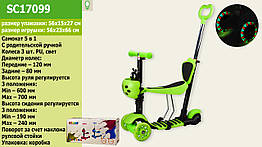 Самокат дитячий триколісний 5в1 SC17099 зелений, PU колеса зі світлом, з сидінням, з батьківською ручкою