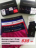 Трусы боксеры мужские Tommy Hilfiger 4 шт + носки 9 пар в подарочных упаковках / трусы мужские томми хилфигер